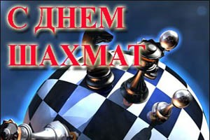 20 July – international day of chess.