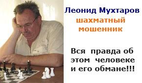 Леонид Мухтаров - шахматный машенник