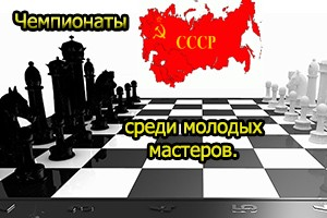 The Championships of the USSR among young masters.