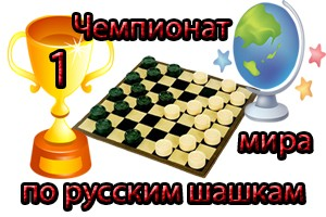 The first world championship on Russian draughts.