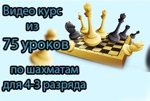 Видео курс из 75 уроков по шахматам для 4-3 разрада