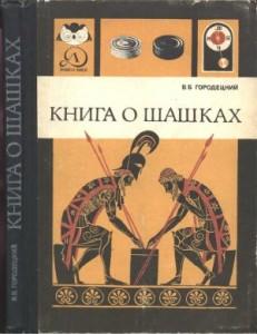 городецкий книга о шашках