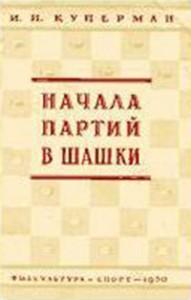 куперман
