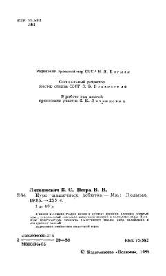 литвинович