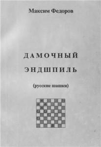 федоров шашечный эндшпиль