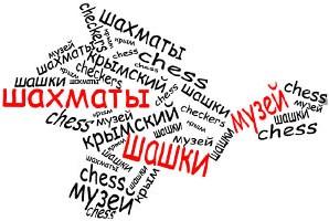 Крымский музей шахмат и шашек.