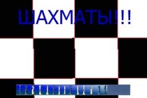 Шахматный мультфильм «Учимся, играя в шахматы» для первого года обучения.