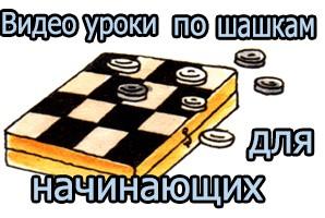 Видео уроки по шашкам для начинающих.
