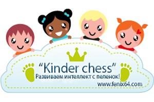 Шахматы – прекрасный способ раннего развития детей.
