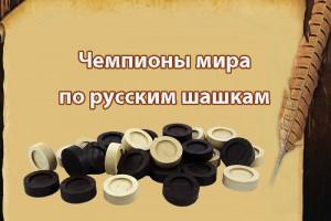 Чемпионы мира по русским шашкам.