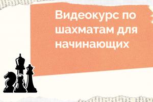 Видеокурс по шахматам для начинающих.