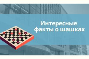 Интересные факты о шашках